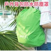 旅行用品 戶外背包防水防塵罩 背包雨衣 後背包 【CTP079】123OK