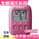 ▶現貨◀日本【 OMRON 歐姆龍】計步器 HJ-325 (三色任選) 每日一萬步 健康的守護者【小福部屋】