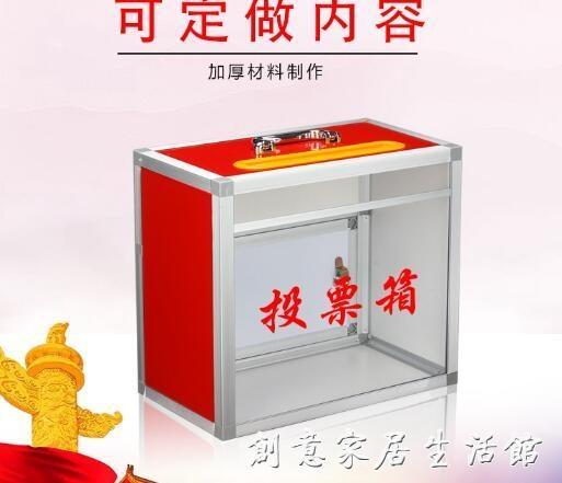 大小號投票箱帶鎖透明募捐箱愛心捐贈箱功德箱帶手提樂捐箱奉獻箱紅色選舉箱