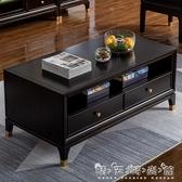 現代輕奢美式全實木茶幾桌客廳簡約小戶型茶幾電視櫃組合復古家具WD 晴天時尚館