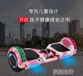 平衡車智慧電動自平衡車雙輪智慧思維車成人體感車兒童兩輪扭扭車帶扶桿 曼莎時尚LX