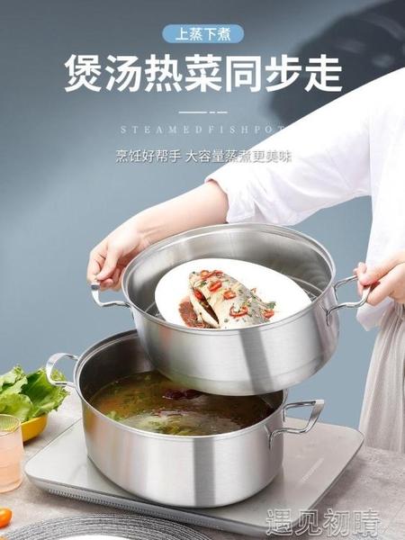 蒸鍋蒸魚鍋家用不銹鋼橢圓蒸魚神器一二雙層電磁爐蒸煮38cm多功能蒸鍋YJT 【快速出貨】