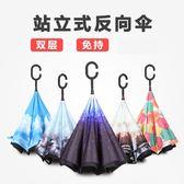 創意個性晴雨傘反折疊雙層長柄免持式反向傘 【大小姐韓風館】