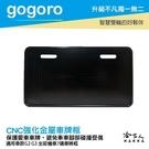 Gogoro Gogoro2 CNC 車牌框 鋁合金 車牌保護框 新式 7 碼白牌 小七碼 勁戰 哈家人