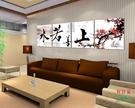 【優樂】無框畫裝飾畫沙發背景字畫客廳辦公室書房裝飾壁畫上善若水