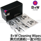 B+W Cleaning Wipes 光...