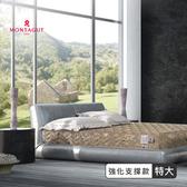MONTAGUT-二線連結式手工床墊雙人特大6x7尺