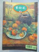 【書寶二手書T1/雜誌期刊_MNJ】藝術家_246期_匿藏五十年名畫現身專輯