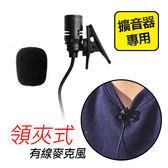 【IFIVE】有線領夾麥克風 導遊 教學 USB 喇叭 大聲公 擴音機接收 3.5mm 領夾式麥克風