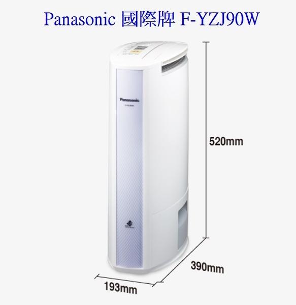 Panasonic國際牌 9公升 除濕專用型除濕機 F-YZJ90W