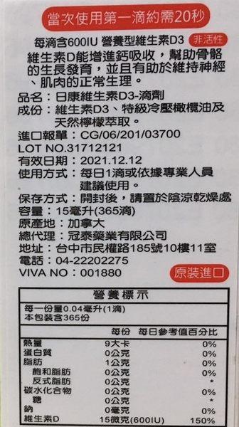 日康 維生素D3 滴劑 15毫升/盒(365滴)