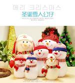 圣誕裝飾品可愛圣誕雪人娃娃擺件 商場酒店超市幼兒園圣誕節布景 艾莎嚴選
