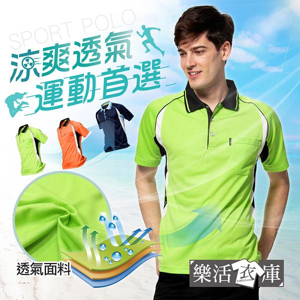 雙色拼接涼爽吸濕排汗短袖POLO衫(共三色)● 樂活衣庫【9926】