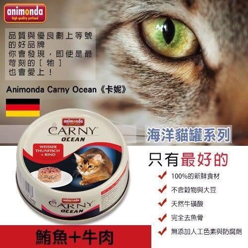 *WANG*【單罐】德國進口ANIMONDA-CARNY《卡妮》 鮪魚+牛肉-主食貓罐80克