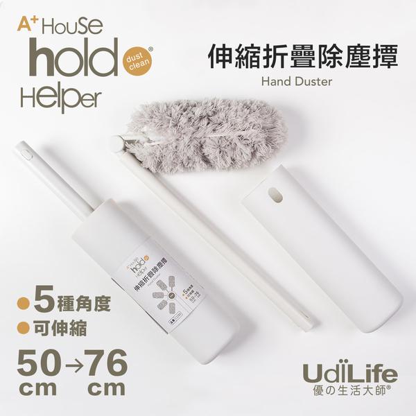 UdiLife hold(好)掃/伸縮折疊除塵撢-C3280