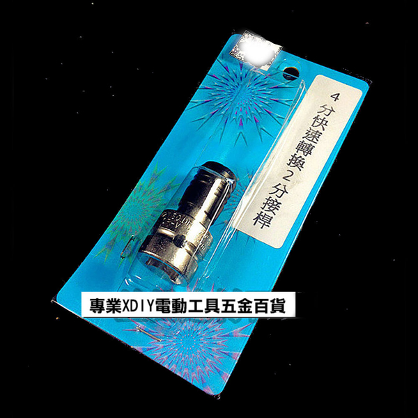 【台北益昌】專業級 四分 套筒 轉 六角 快脫 轉接頭 變身 快脫 起子機 電鑽 (JJ-T406)