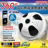 【CHICHIAU】WIFI無線全景偵煙器造型環景360度紅外夜視網路攝影機 影音記錄器@四保科技