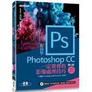 跟我學Photoshop CC一定要會的影像處理技巧(第二版)適用CC2019~