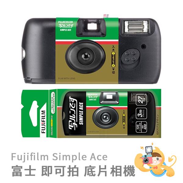 [少量現貨+預購] Fujifilm 富士 QuickSnap 即可拍 135mm 底片相機 iso400 27張 暗角 LOMO