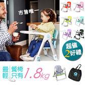 【MU0195】Apramo攜帶式兒童摺疊餐椅