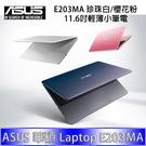 ASUS 華碩 E203MA 11.6吋...