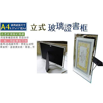 巨匠A4立式玻璃證書框/相框/獎狀框 直橫2用UA02130