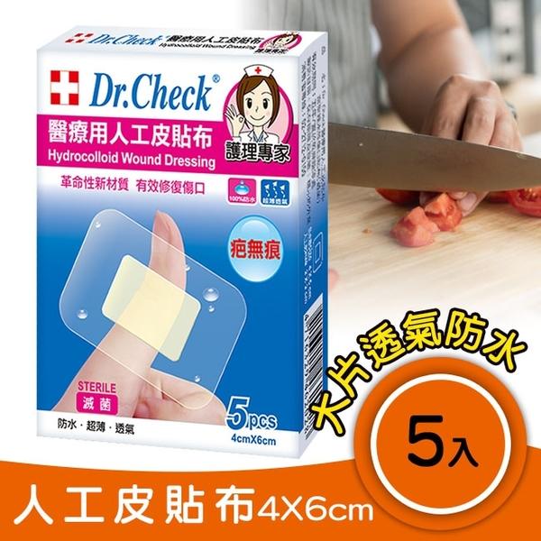 醫療用人工皮貼布4*6cm5片入
