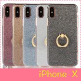 【萌萌噠】iPhone X/XS (5.8吋) 超薄指環閃粉款保護殼 全包防摔 矽膠軟殼 支架 手機殼 手機套