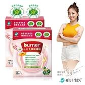 【船井】burner倍熱 健字號食事纖纖粉 30回輕纖組-國家雙認證膳食纖維孕哺乳可食