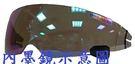[東門城] ASTONE SPORSTAR 381G專用電鍍五彩鏡片