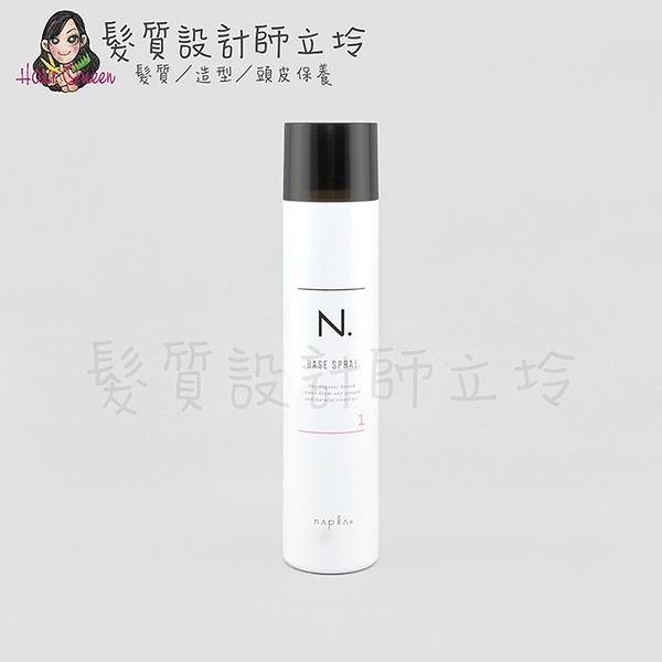 立坽『造型品』娜普菈公司貨 Napla N.系列 基底造型霧(1)160g IM15