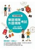 華語領隊、外語領隊考試 歷屆試題題例(四版)