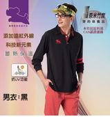 【瑪蒂斯】男款長袖抗UV黑色POLO衫奈米竹炭袖子剪接配色排汗衫(百和黑絲絨) G9217B