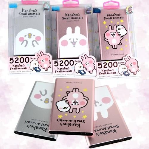 【Kanahei卡娜赫拉】5200 series 超薄型行動電源 BSMI認證 台灣製造
