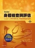 Seidel身體檢查與評估-第八版