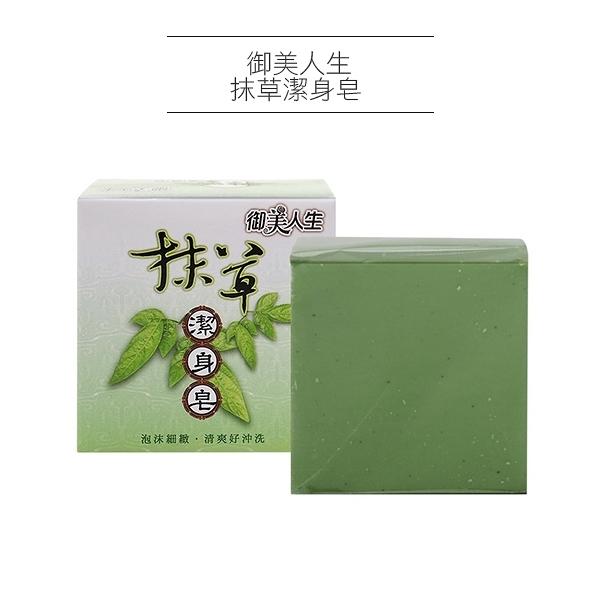 御美人生 抹草潔身皂 100g 抹草皂 香皂 肥皂 沐浴皂【PQ 美妝】