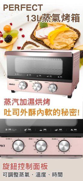 【居家cheaper】☀免運 PERFECT 13L蒸氣烤箱PR-1301(玫瑰金)