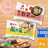 【冷凍免運直送】《任選3包》義美-酸白菜鍋底、韓式泡菜鍋底(1000g/包)【合迷雅好物超級商城】