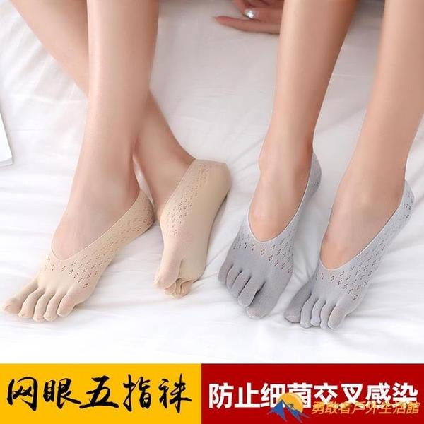 五指襪女春夏薄款天鵝絨網眼低幫淺口隱形船襪硅膠防滑分趾短襪子【勇敢者】