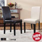 FDW【AT822】免運現貨平日24H出貨*48公分高 簡約實木餐椅/書桌椅/工作椅/辦公椅/用餐椅