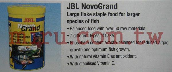 【西高地水族坊】德國JBL Novo Grand中大型魚用大藻片(1L瓶裝)