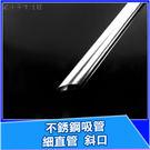 304不銹鋼吸管-細直管斜口1支《台灣SGS檢驗合格》
