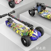 滑板車兒童3-6-12歲2寬四輪1小孩男孩滑滑車單腳寶寶溜溜車 qz4048【野之旅】