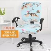 辦公電腦轉椅套罩分體 升降布藝家用彈力加厚 可愛椅子套名購居家