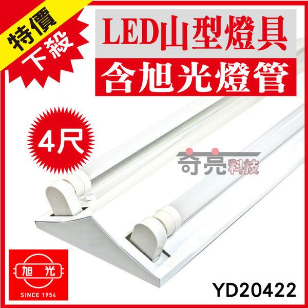 含稅 旭光 T8 LED山型燈 4尺 18W*2 雙管山型燈具 LED T8山型燈 4尺山型燈 附LED燈管附發票
