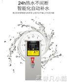 開水機 奶茶店專用商用開水機進步式全自動電熱燒水機步進式開水器熱水器 非凡小鋪 JD