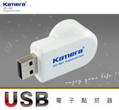 Kamera USB電子點菸器