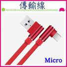 安卓專用 Micro接口 三星 雙彎頭系列傳輸線 USB手機充電線 加長數據線 Sony Asus 多型號