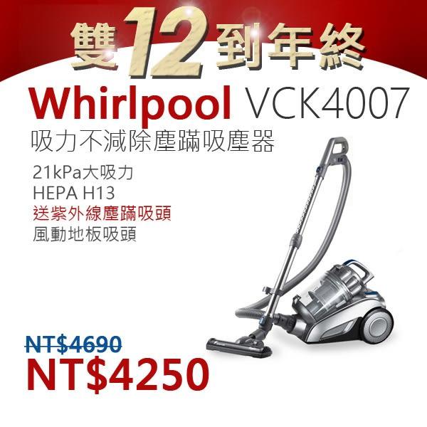 預購12中月到(活動中)Whirlpool 惠而浦多重氣旋式吸塵器 VCK4007(送紫外線塵蹣吸頭)(除塵蹣抗過敏)