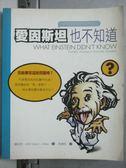 【書寶二手書T2/科學_HAW】愛因斯坦也不知道_Robert L.Wolke